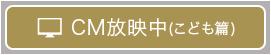 CM放映中(子ども編)