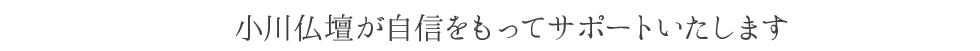 小川仏壇が自身をもってサポートいたします
