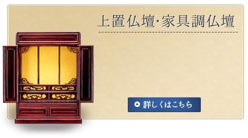 上置仏壇・家具調仏壇