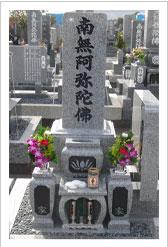 お墓の施行例
