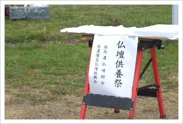 2010年3月国分寺 仏壇供養祭